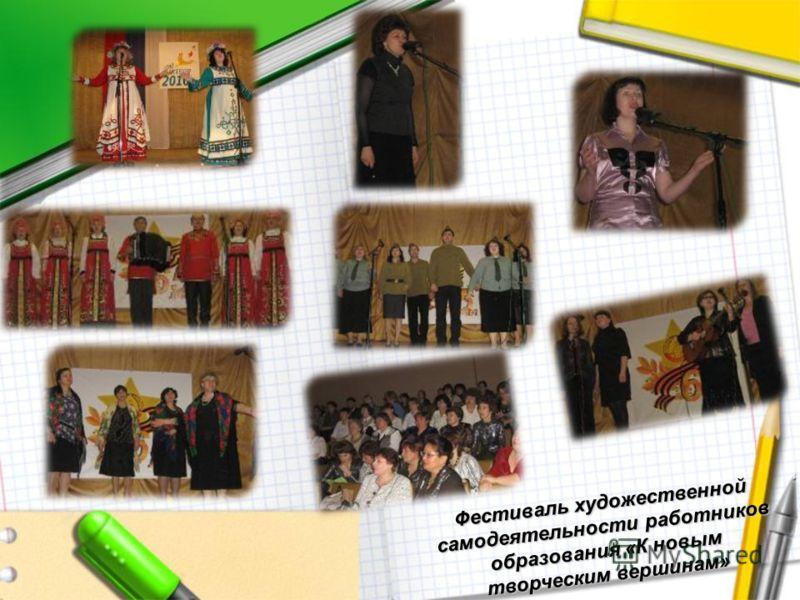 Фестиваль художественной самодеятельности работников образования «К новым творческим вершинам»