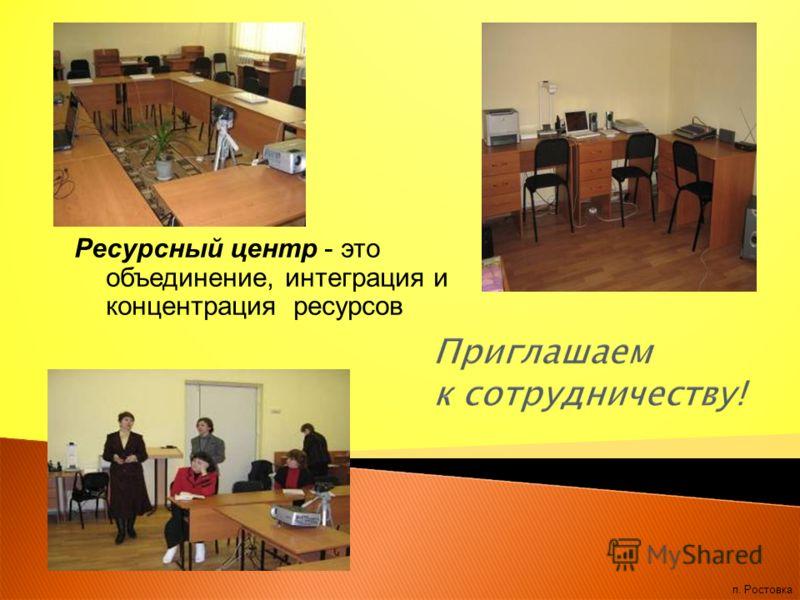 Ресурсный центр - это объединение, интеграция и концентрация ресурсов п. Ростовка