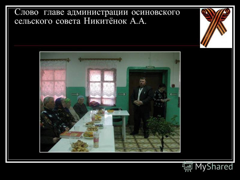Слово главе администрации осиновского сельского совета Никитёнок А.А.