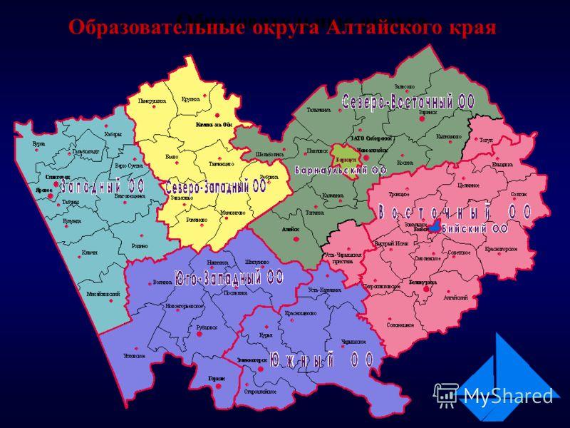 Образовательные округа Образовательные округа Алтайского края