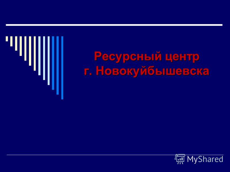 Ресурсный центр г. Новокуйбышевска