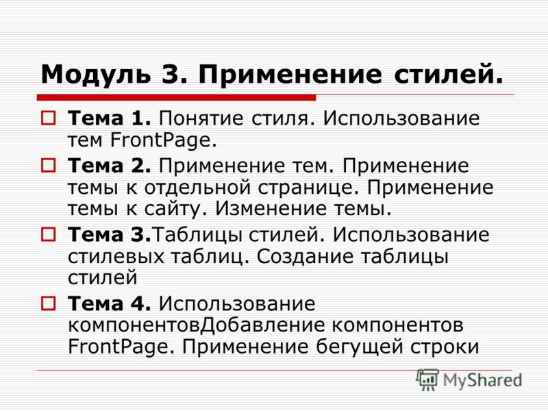 Тема 1. Понятие стиля. Использование тем FrontPage. Тема 2. Применение тем. Применение темы к отдельной странице. Применение темы к сайту. Изменение темы. Тема 3.Таблицы стилей. Использование стилевых таблиц. Создание таблицы стилей Тема 4. Использов