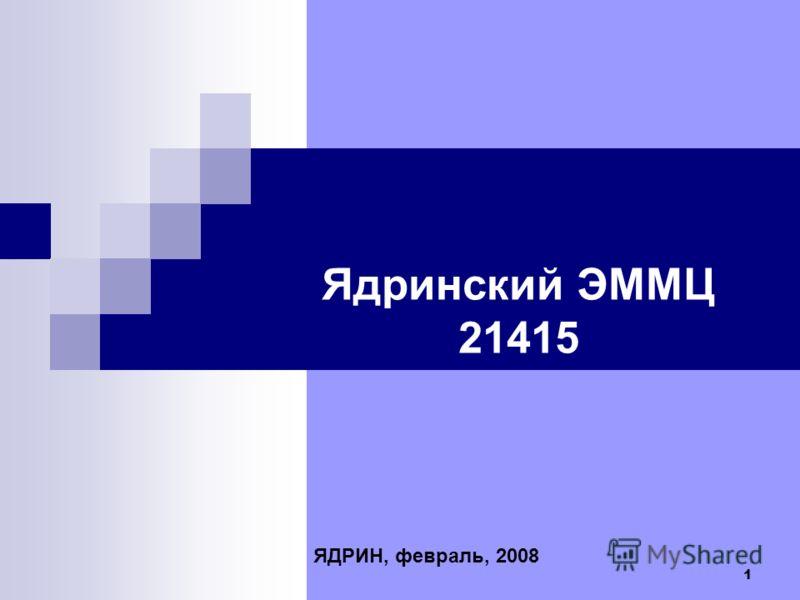 1 Ядринский ЭММЦ 21415 ЯДРИН, февраль, 2008