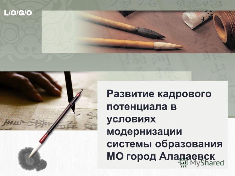 L/O/G/O Развитие кадрового потенциала в условиях модернизации системы образования МО город Алапаевск