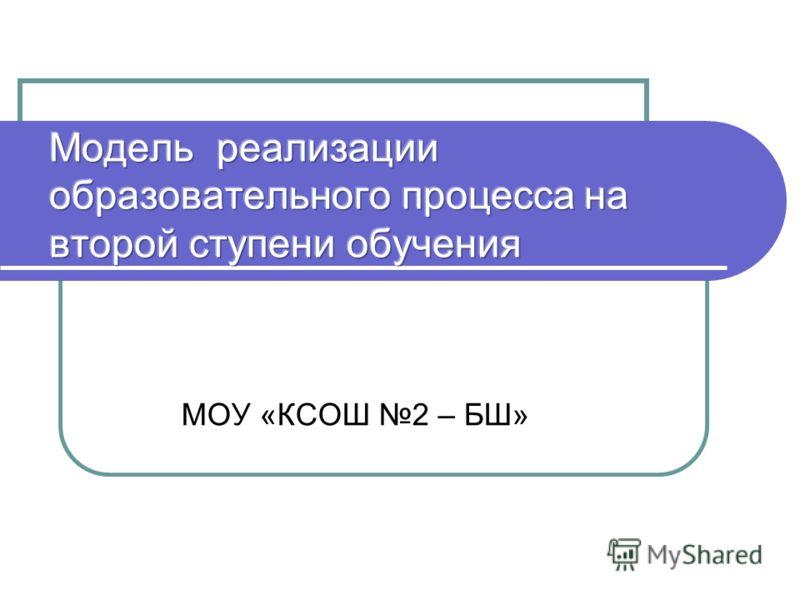 МОУ «КСОШ 2 – БШ»