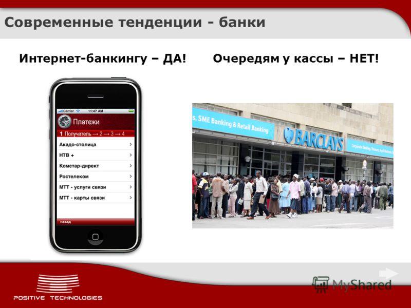 Современные тенденции - банки Интернет-банкингу – ДА!Очередям у кассы – НЕТ!