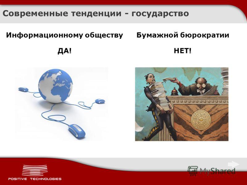 Современные тенденции - государство Информационному обществу ДА! Бумажной бюрократии НЕТ!