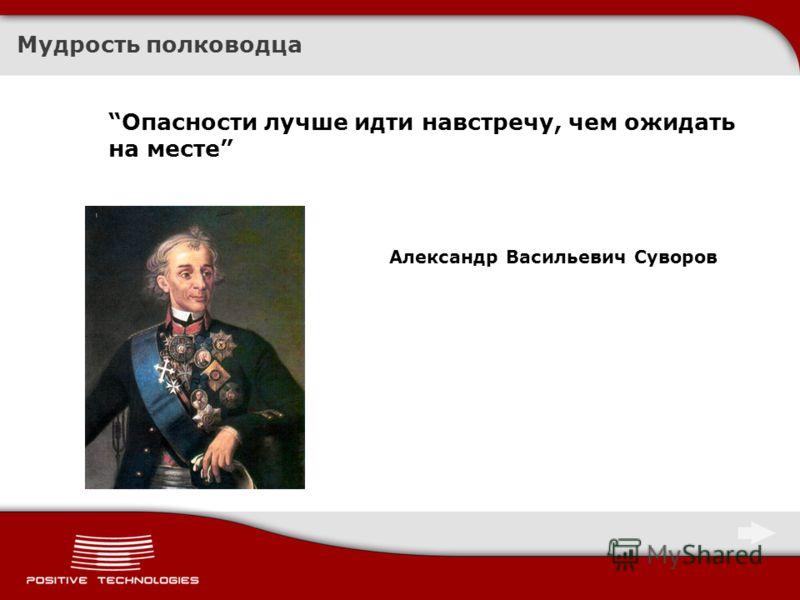 Мудрость полководца Опасности лучше идти навстречу, чем ожидать на месте Александр Васильевич Суворов