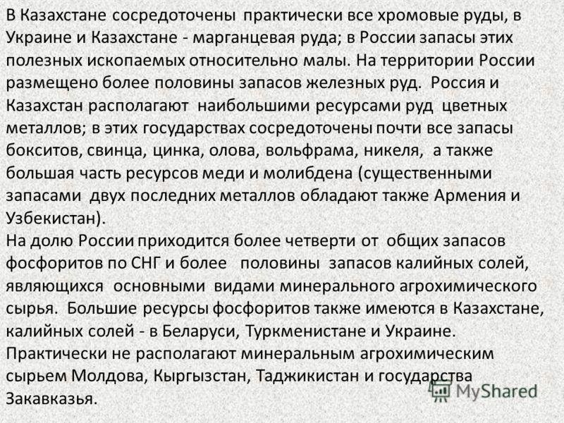 В Казахстане сосредоточены практически все хромовые руды, в Украине и Казахстане - марганцевая руда; в России запасы этих полезных ископаемых относительно малы. На территории России размещено более половины запасов железных руд. Россия и Казахстан ра
