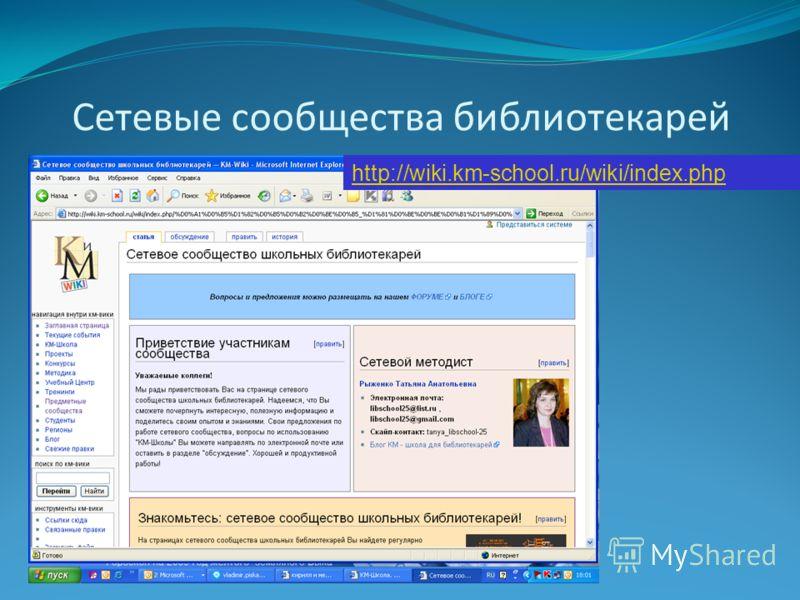 Сетевые сообщества библиотекарей http://wiki.km-school.ru/wiki/index.php