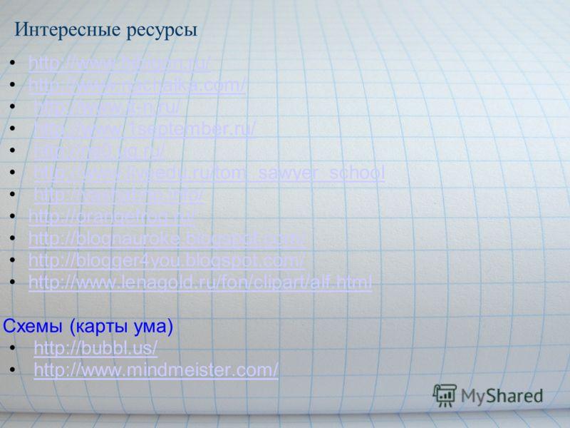Интересные ресурсы http://www.bibigon.ru/ http://www.nachalka.com/ http://www.it-n.ru/ http://www.1september.ru/ http://ns0.ug.ru/ http://www.liveedu.ru/tom_sawyer_school http://vashabnp.info/ http://orangefrog.ru/ http://blognauroke.blogspot.com/ ht