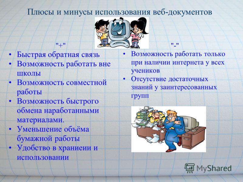 Плюсы и минусы использования веб-документов