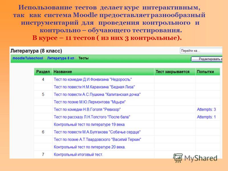 Использование тестов делает курс интерактивным, так как система Moodle предоставляет разнообразный инструментарий для проведения контрольного и контрольно – обучающего тестирования. В курсе – 11 тестов ( из них 3 контрольные).