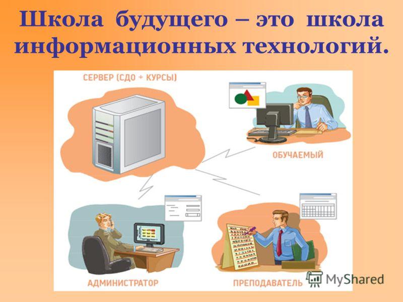 Школа будущего – это школа информационных технологий.