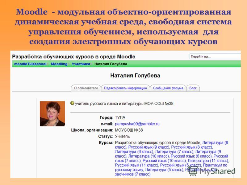 Moodle - модульная объектно-ориентированная динамическая учебная среда, свободная система управления обучением, используемая для создания электронных обучающих курсов