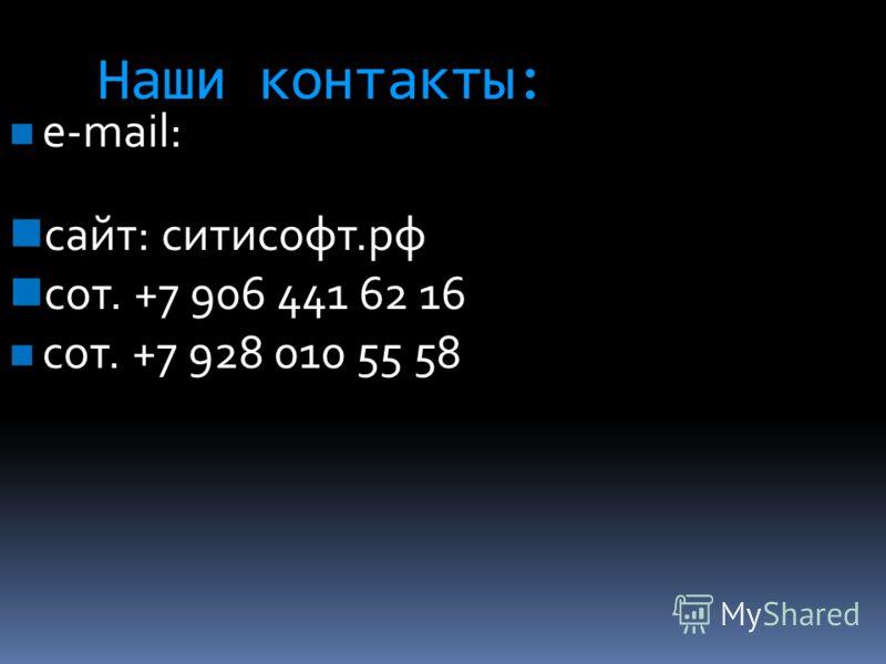 Наши контакты: e-mail: сайт: ситисофт.рф сот. +7 906 441 62 16 сот. +7 928 010 55 58