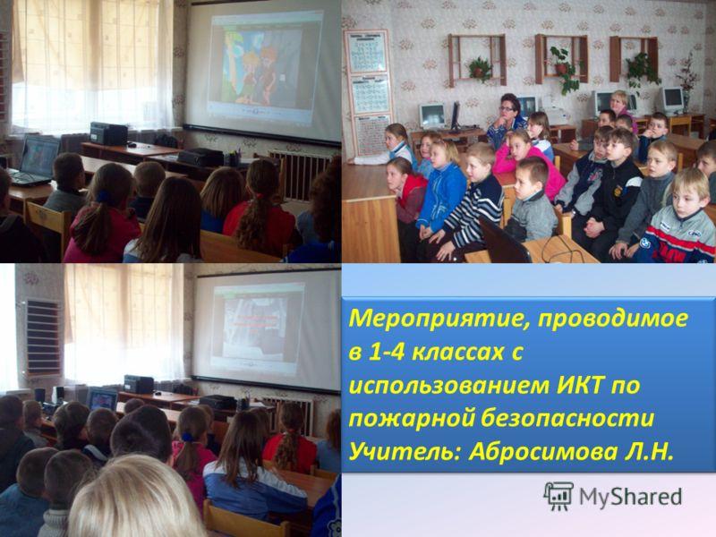 Мероприятие, проводимое в 1-4 классах с использованием ИКТ по пожарной безопасности Учитель: Абросимова Л.Н. Мероприятие, проводимое в 1-4 классах с использованием ИКТ по пожарной безопасности Учитель: Абросимова Л.Н.