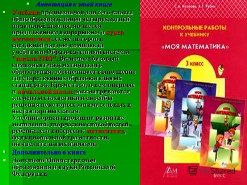 Аннотация к этой книге Аннотация к этой книге Учебник предназначен для 3-го класса общеобразовательной четырехлетней начальной школы, является продолжением непрерывного курса математики тех же авторов и составной частью комплекта учебников Образовате