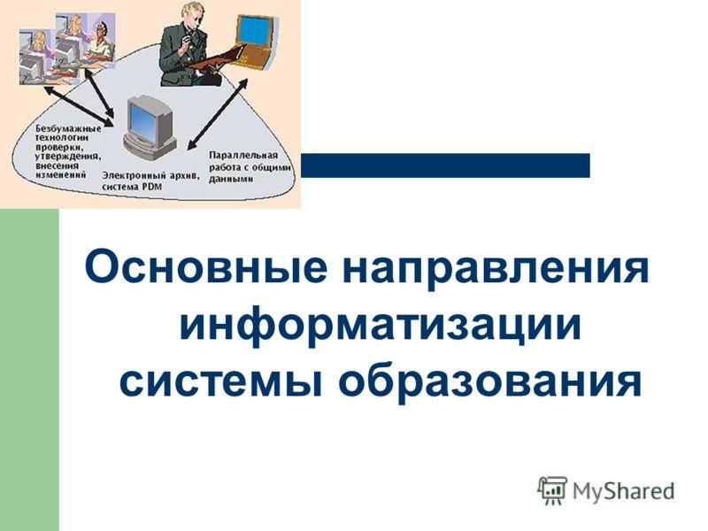 Основные направления информатизации системы образования