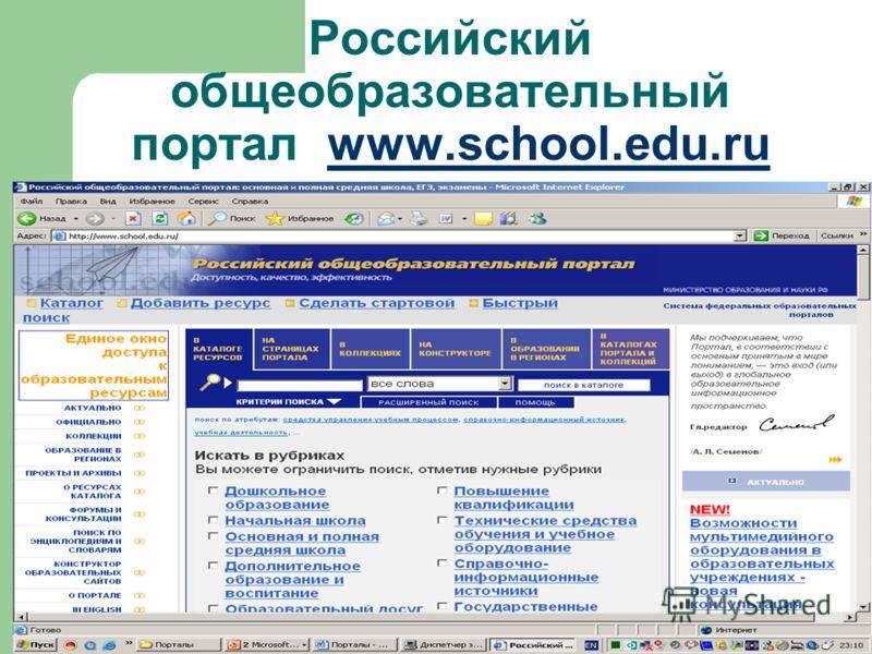 Российский общеобразовательный портал www.school.edu.ruwww.school.edu.ru