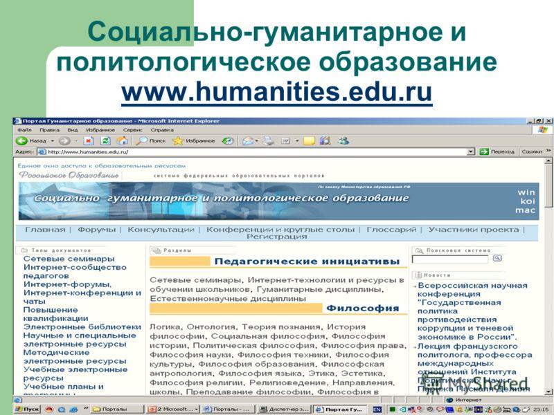 Социально-гуманитарное и политологическое образование www.humanities.edu.ru www.humanities.edu.ru