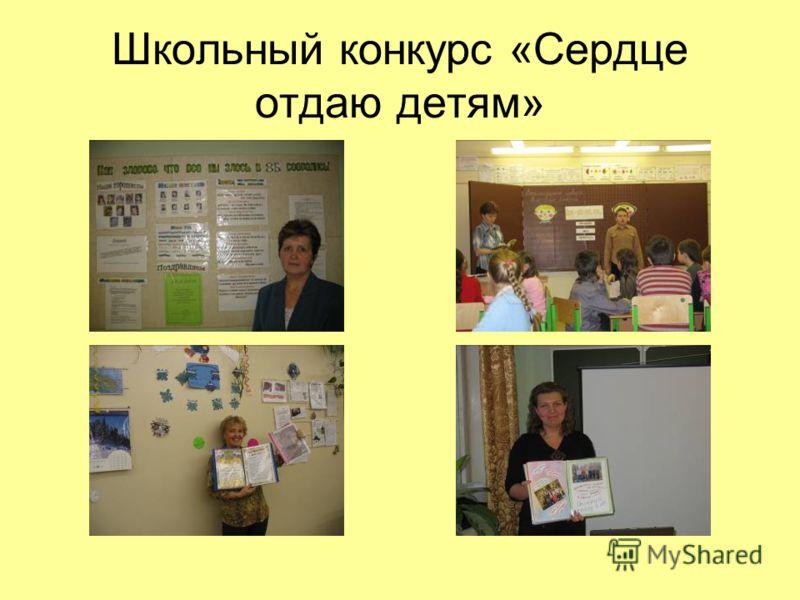 Школьный конкурс «Сердце отдаю детям»