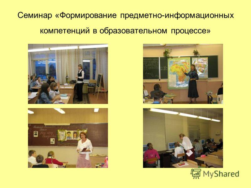 Семинар «Формирование предметно-информационных компетенций в образовательном процессе»