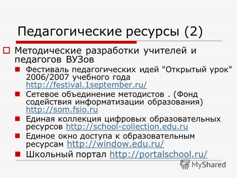 Педагогические ресурсы (2) Методические разработки учителей и педагогов ВУЗов Фестиваль педагогических идей