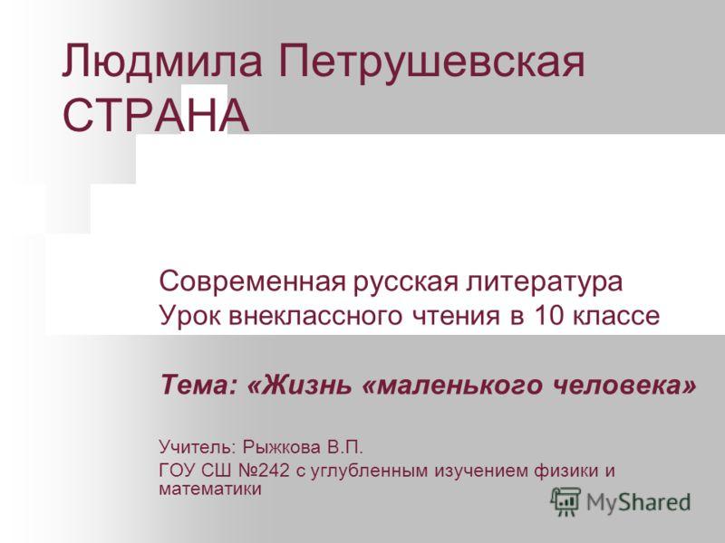 Скачать книги петрушевской л бесплатно без регистрации