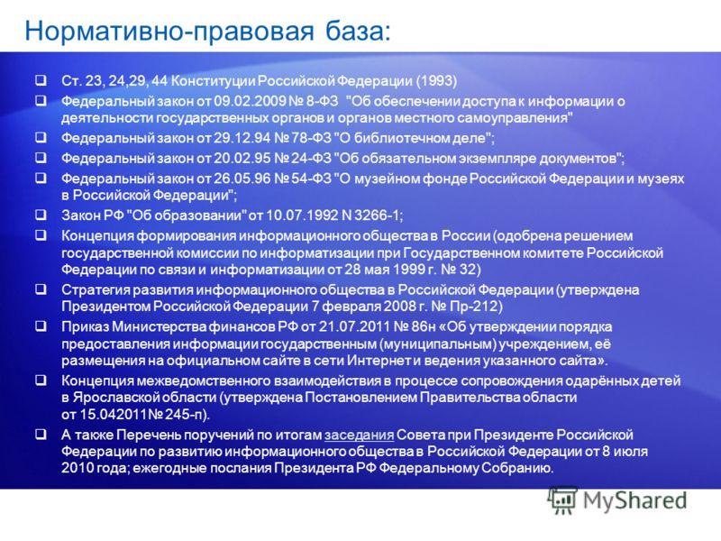 Нормативно-правовая база: Ст. 23, 24,29, 44 Конституции Российской Федерации (1993) Федеральный закон от 09.02.2009 8-ФЗ