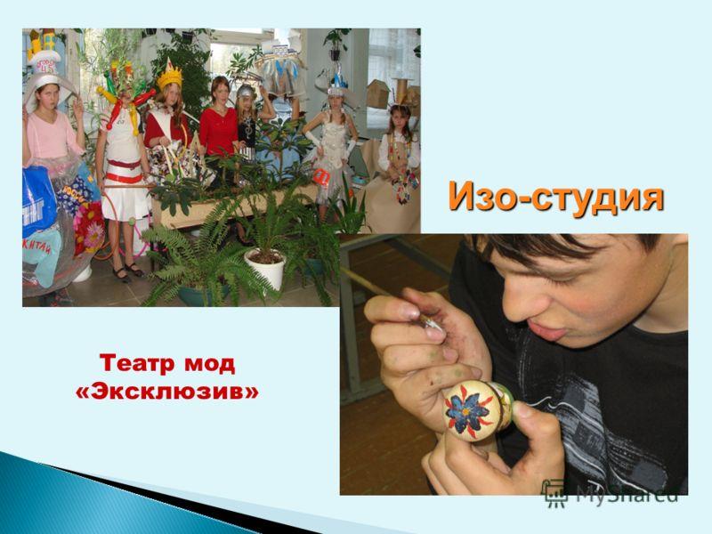 Театр мод «Эксклюзив» Изо-студия