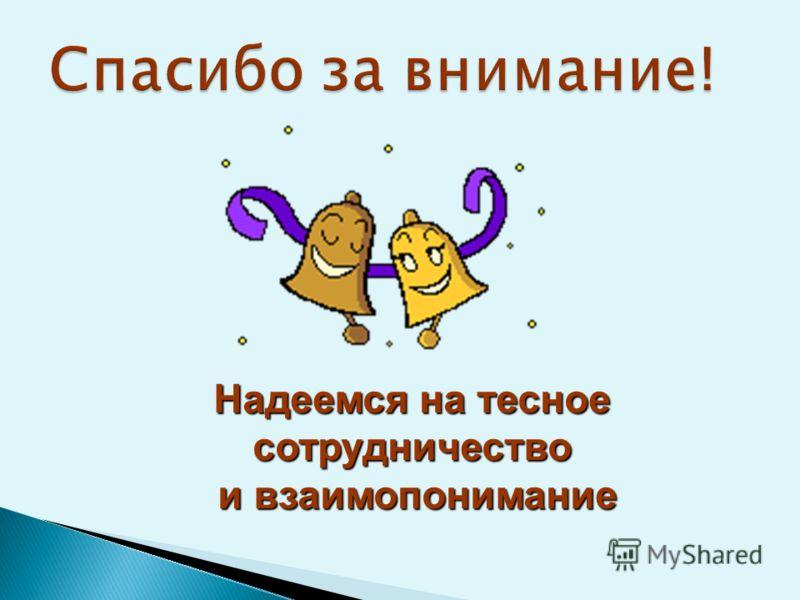 Надеемся на тесное сотрудничество и взаимопонимание и взаимопонимание