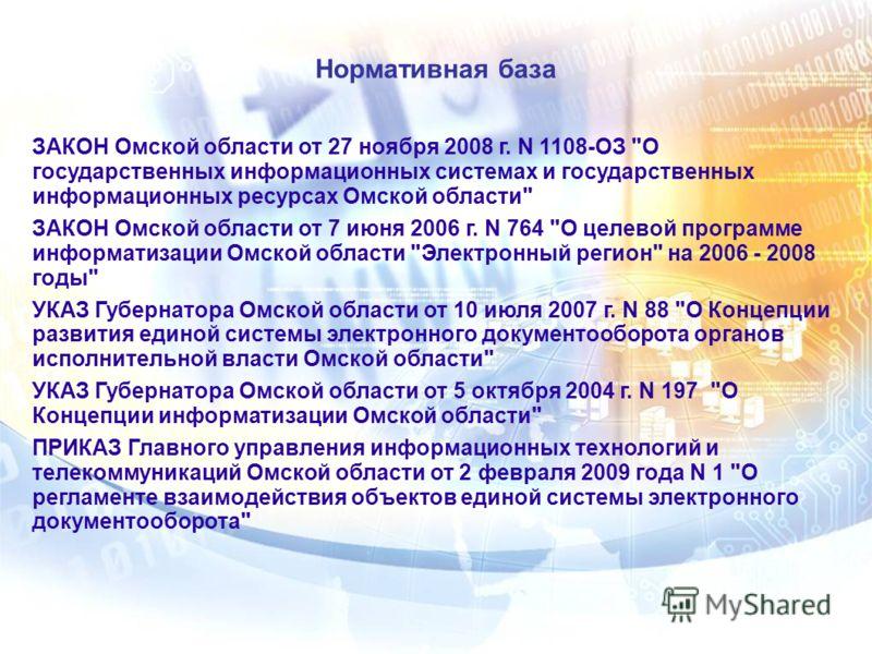 ЗАКОН Омской области от 27 ноября 2008 г. N 1108-ОЗ