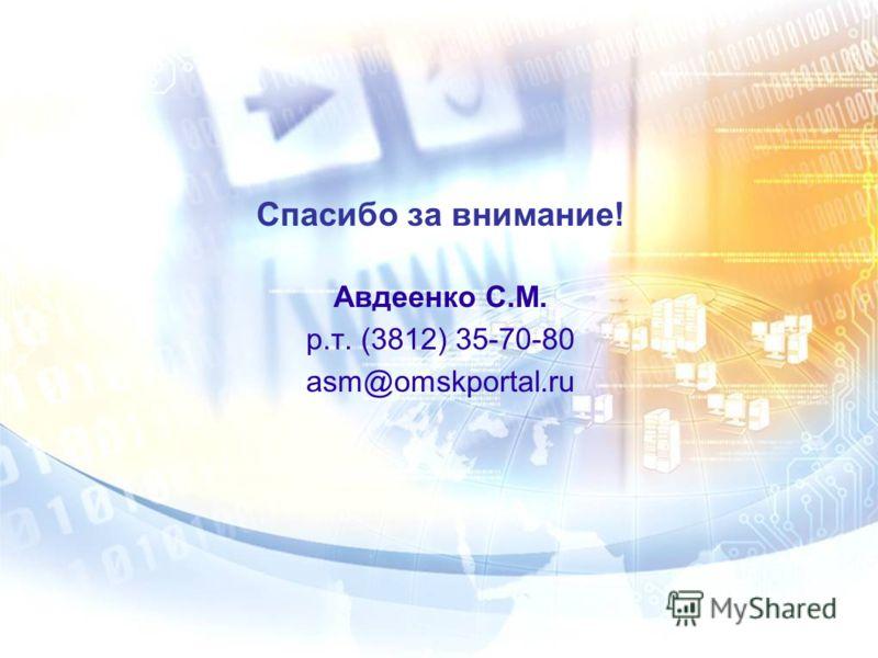 Спасибо за внимание! Авдеенко С.М. р.т. (3812) 35-70-80 asm@omskportal.ru