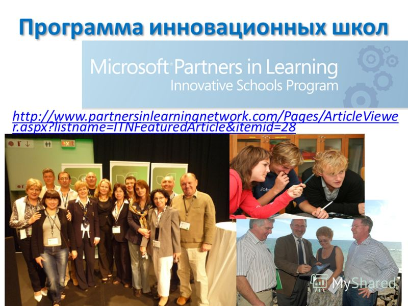 http://www.partnersinlearningnetwork.com/Pages/ArticleViewe r.aspx?listname=ITNFeaturedArticle&itemid=28 Программа инновационных школ