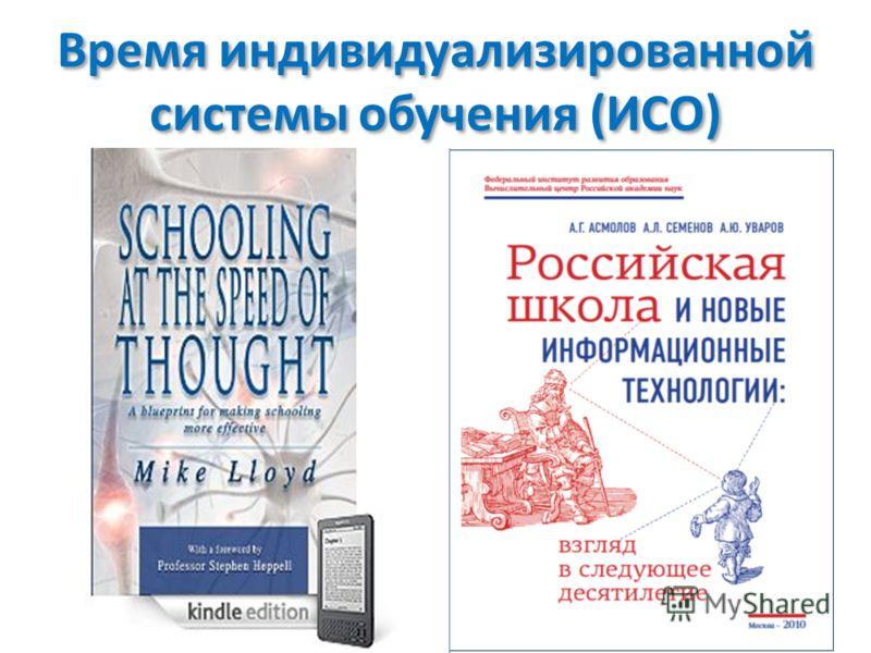 Время индивидуализированной системы обучения (ИСО)