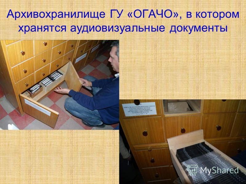 Архивохранилище ГУ «ОГАЧО», в котором хранятся аудиовизуальные документы