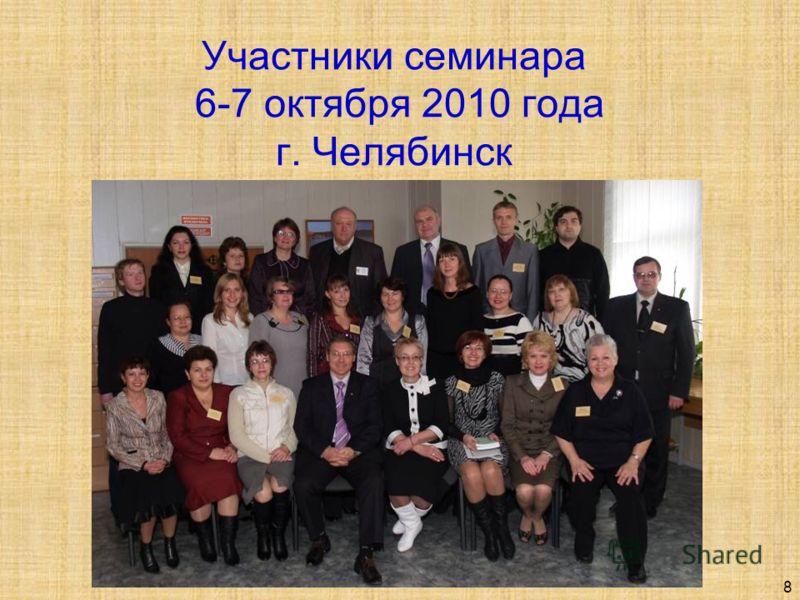 Участники семинара 6-7 октября 2010 года г. Челябинск 8