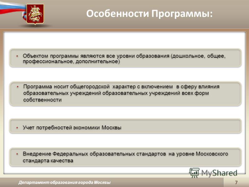 Особенности Программы: Департамент образования города Москвы 7 Объектом программы являются все уровни образования (дошкольное, общее, профессиональное, дополнительное) Программа носит общегородской характер с включением в сферу влияния образовательны