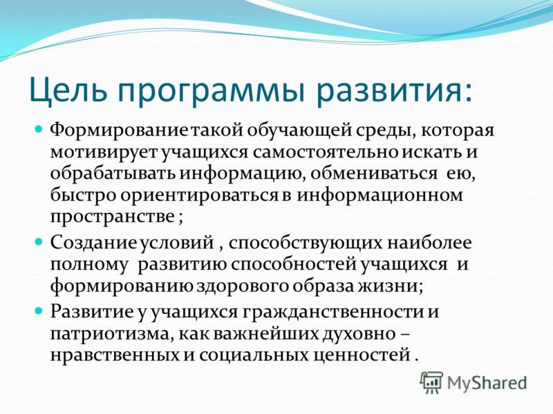 Комплексная программа развития Жуковской основной общеобразовательной школы на 2009- 2012 годы