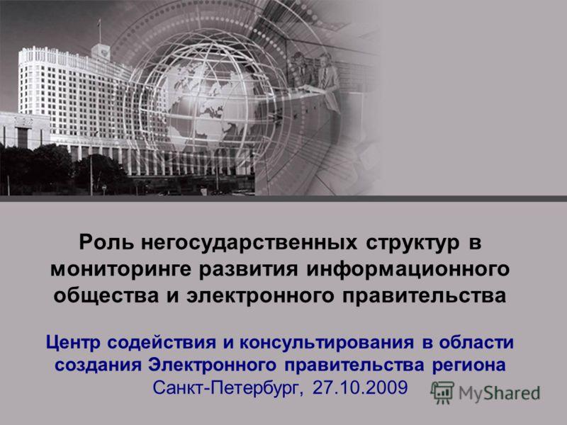 Центр содействия и консультирования в области создания Электронного правительства регионов 1 Роль негосударственных структур в мониторинге развития информационного общества и электронного правительства Центр содействия и консультирования в области со