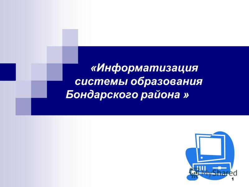 1 «Информатизация системы образования Бондарского района »