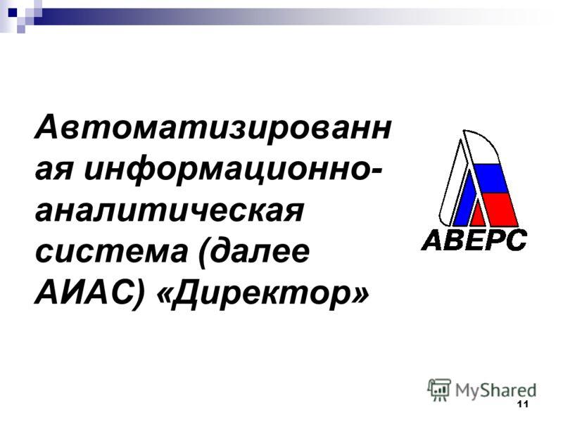 11 Автоматизированн ая информационно- аналитическая система (далее АИАС) «Директор»