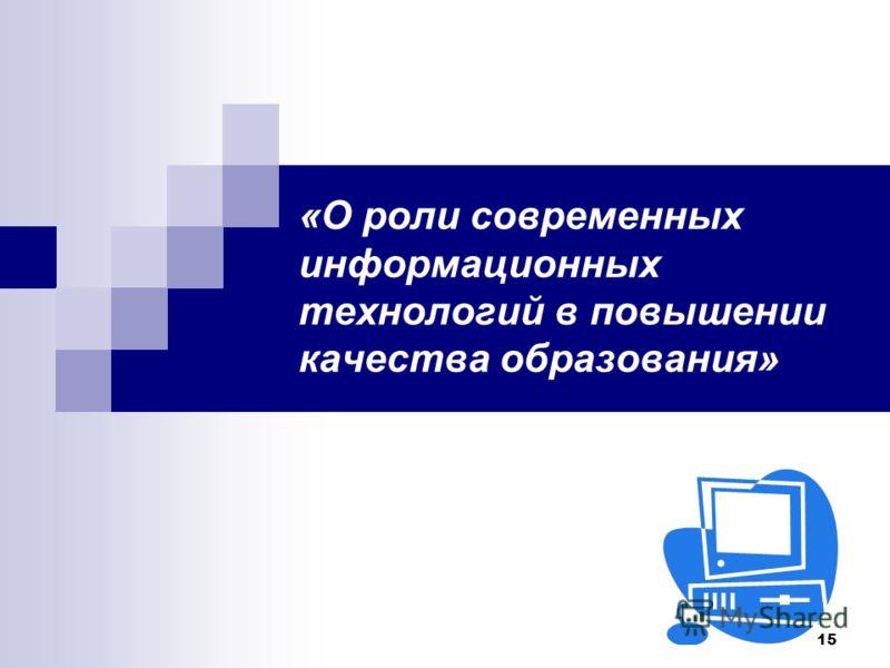 15 «О роли современных информационных технологий в повышении качества образования»