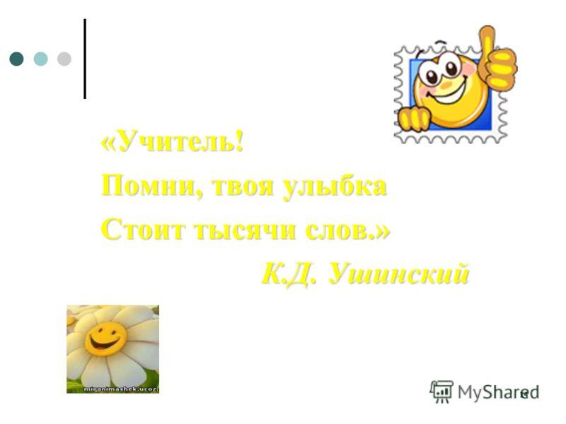 «Учитель! Помни, твоя улыбка Стоит тысячи слов.» К.Д. Ушинский К.Д. Ушинский 14