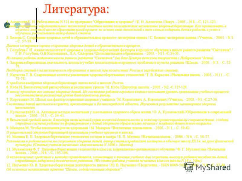 Литература: 1. Алексеева К. И. Работа школы N 521 по программе