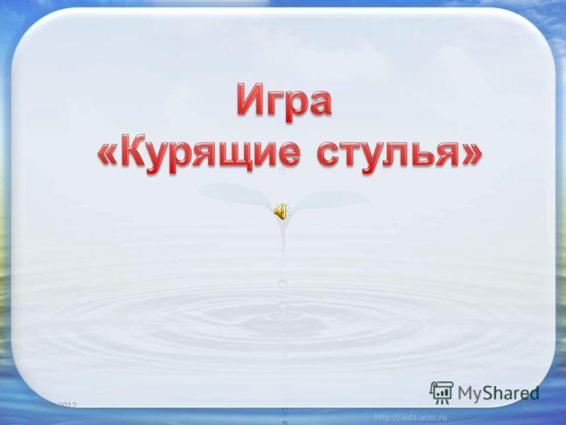 25.11.201212