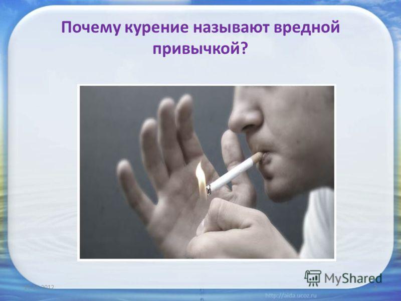 Почему курение называют вредной привычкой? 25.11.20122