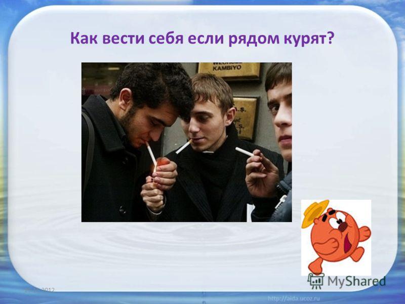Как вести себя если рядом курят? 25.11.20124