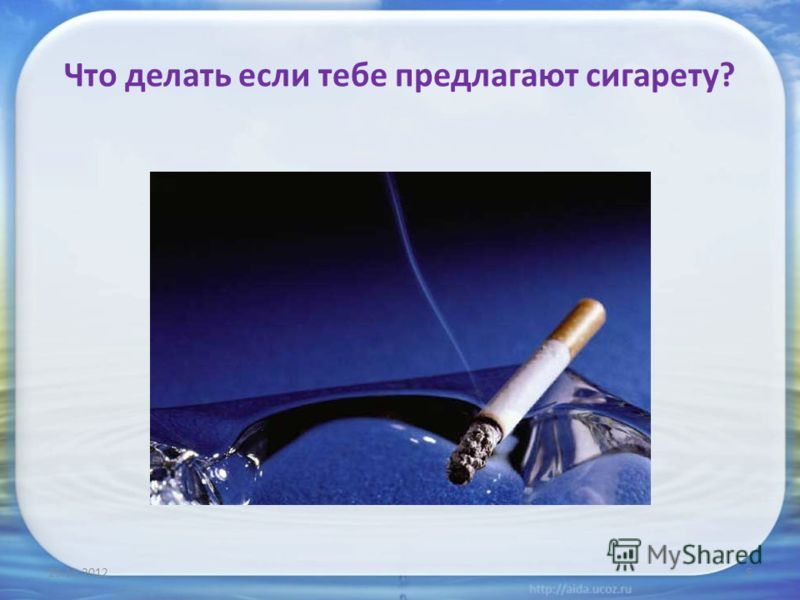 Что делать если тебе предлагают сигарету? 25.11.20125